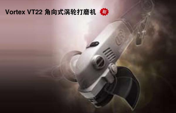 Vortex VT22 角向式涡轮打磨机