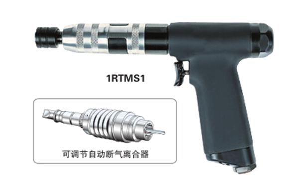 手枪式气动螺丝刀,可调节自动断气离合器  1系列