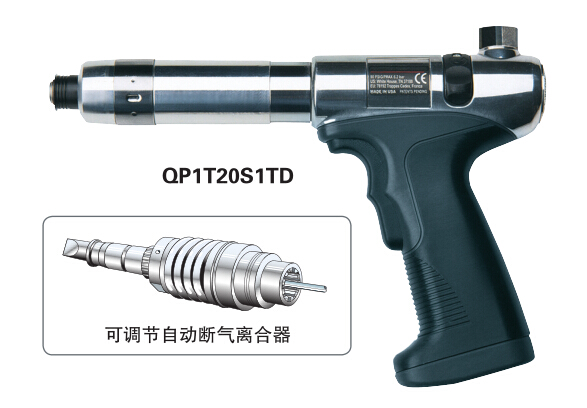 手枪式气动螺丝刀可调节自动断气离合器 Q2系列